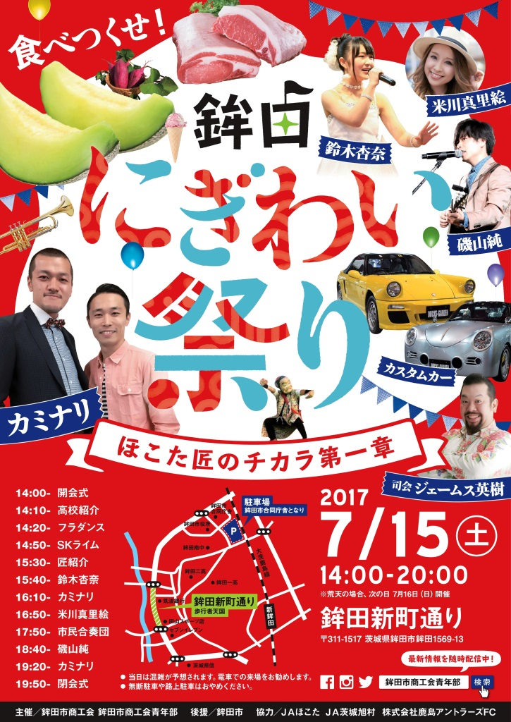 鉾田にぎわい祭り「ほこた匠のチカラ第一章」7/15(土)開催!!