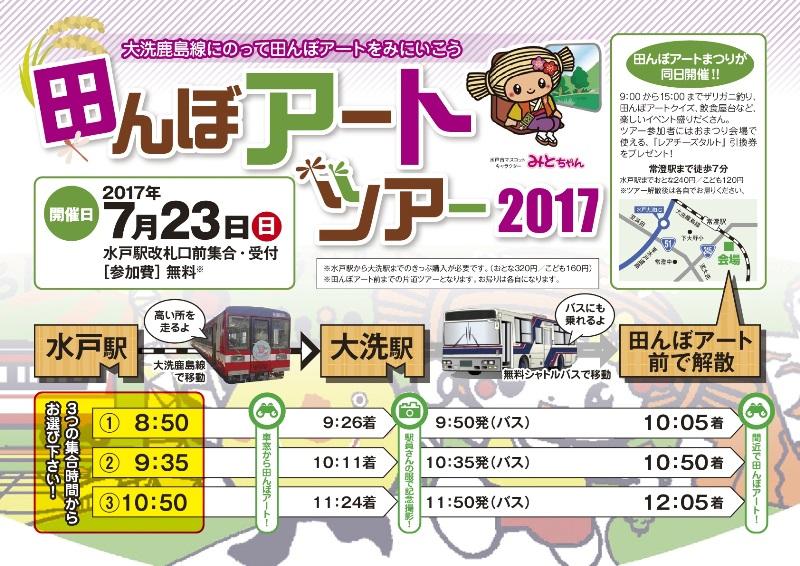 7/23(日)『田んぼアートまつり』&『田んぼアートツアー2017』