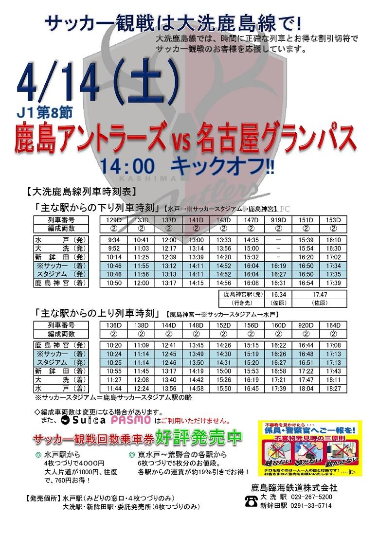サッカー時 刻表 6月25日(日)